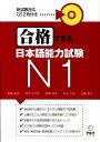 合格できる日本語能力試験N1 [ 石崎晶子 ]