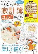 かわいい!楽しい!「づんの家計簿」はんこBOOK