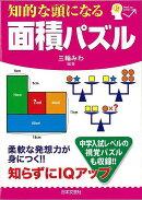 【バーゲン本】知的な頭になる 面積パズル