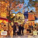 【楽天ブックス限定特典付】パリの散歩道 2021年 カレンダー 壁掛け 風景