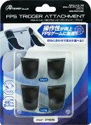 PS5コントローラ用 FPSトリガーアタッチメント(ブラック)