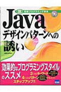 Javaデザインパターンへの誘い 〈脱〉初級プログラミング宣言 [ 小泉ひよ子 ]