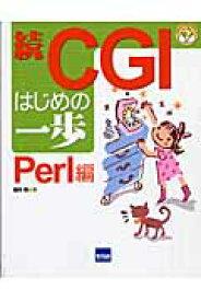 CGIはじめの一歩(続(Perl編)) (やさしいプログラミング) [ 堀内明 ]