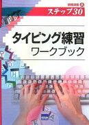 タイピング練習ワークブック