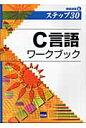 C言語ワークブック ステップ30 (情報演習) [ 田原淳一郎 ]