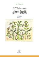 子どものための少年詩集(2007)