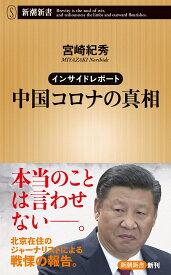 インサイドレポート 中国コロナの真相 (新潮新書) [ 宮崎 紀秀 ]