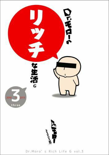 Dr.モローのリッチな生活G(第3巻(2010〜2013)) (GUM COMICS) [ Dr.モロー ]