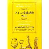 ワイン受験講座(2015)