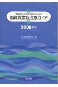 動脈硬化性疾患予防のための脂質異常症治療ガイド(2008年版)
