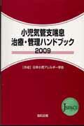 小児気管支喘息治療・管理ハンドブック(2009)