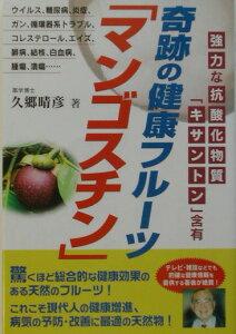 奇跡の健康フルーツ「マンゴスチン」 強力な抗酸化物質「キサントン」含有 [ 久郷晴彦 ]