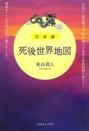 死後世界地図(日本編)