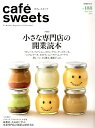 cafe-sweets (カフェースイーツ) vol.188 (柴田書店MOOK) [ 柴田書店 ]