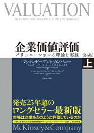 企業価値評価 第6版[上] バリュエーションの理論と実践 [ マッキンゼー・アンド・カンパニー ]