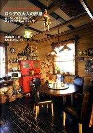 ロシアの大人の部屋 自分らしく暮らしを楽しむロシア女性の雑貨とインテリ [ 豊田菜穂子 ]
