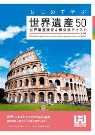 はじめて学ぶ世界遺産50 世界遺産検定4級公式テキスト<第2版> [ 世界遺産検定事務局 ]