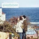 超新星ソンジェ主演映画「Guest House」イメージアルバム (Type-A CD+DVD)