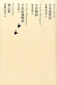 日本文学全集(08) 日本霊異記/今昔物語/宇治拾遺物語/発心集 [ 池澤夏樹 ]