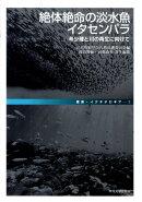 絶体絶命の淡水魚イタセンパラ