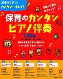 保育のカンタンピアノ伴奏130曲 (保カリbooks)