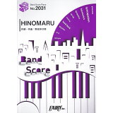 HINOMARU/RADWIMPS (BAND SCORE PIECE)