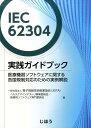 IEC62304実践ガイドブック 医療器機ソフトウェアに関する各国規制対応のための実 [ 電子情報技術産業協会 ]