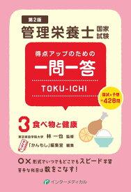 管理栄養士国家試験 得点アップのための一問一答 TOKU-ICHI 〈3〉食べ物と健康 第2版 (管理栄養士合格シリーズ) [ 林 一也 ]