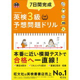 7日間完成英検3級予想問題ドリル5訂版 (旺文社英検書)