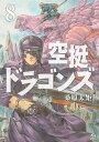 空挺ドラゴンズ(8) (アフタヌーンKC) [ 桑原 太矩 ]