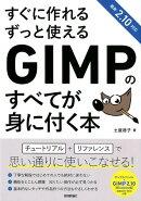 すぐに作れるずっと使えるGIMPのすべてが身に付く本