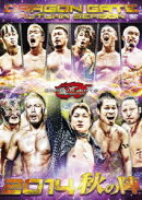 "DRAGON GATE 2014 ""秋の陣"