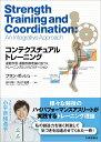 コンテクスチュアルトレーニング 運動学習・運動制御理論に基づくトレーニングとリハビリテーション [ フラン・ボッシ…