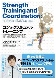 コンテクスチュアルトレーニング 運動学習・運動制御理論に基づくトレーニングとリハビリテーション [ フラン・ボッシュ ]