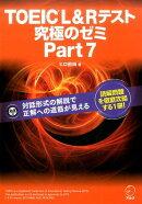【予約】TOEIC L&R テスト 究極のゼミ Part 7