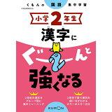 小学2年生漢字にぐーんと強くなる