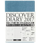DISCOVER DIARY 2017 A5 1月始まり デニム
