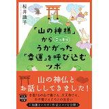 「山の神様」からこっそりうかがった「幸運」を呼ぶ込むツボ (宝島SUGOI文庫)