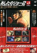 DVD>あしたのジョー2 COMPLETE DVD BOOK(vol.1)