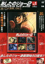DVD>あしたのジョー2 COMPLETE DVD BOOK(vol.1) 帰ってきた野獣、矢吹丈 (<DVD>)