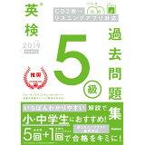 英検5級過去問題集(2019年度 新試験対応)