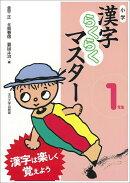【謝恩価格本】小学漢字らくらくマスター1年生
