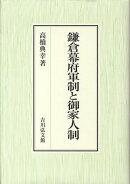 鎌倉幕府軍制と御家人制