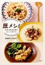 歴メシ! 世界の歴史料理をおいしく食べる [ 遠藤雅司 ]