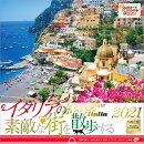 【楽天ブックス限定特典付】イタリアの素敵な街を散歩する 2021年 カレンダー 壁掛け 風景