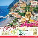 【楽天ブックス限定特典付】イタリアの素敵な街を散歩する 2021年 カレンダー 壁掛け 風景 (写真工房カレンダー)