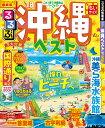 るるぶ沖縄ベスト('18)ちいサイズ (るるぶ情報版)