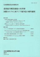 日本国際経済法学会年報第26号