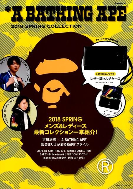 A BATHING APE 2018 SPRING COLLECTION (e-MOOK)