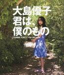 大島優子 君は、僕のもの【Blu-ray】
